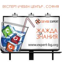 УЦ Експерт – Специализирани компютърни курсове за начинаещи и напреднали