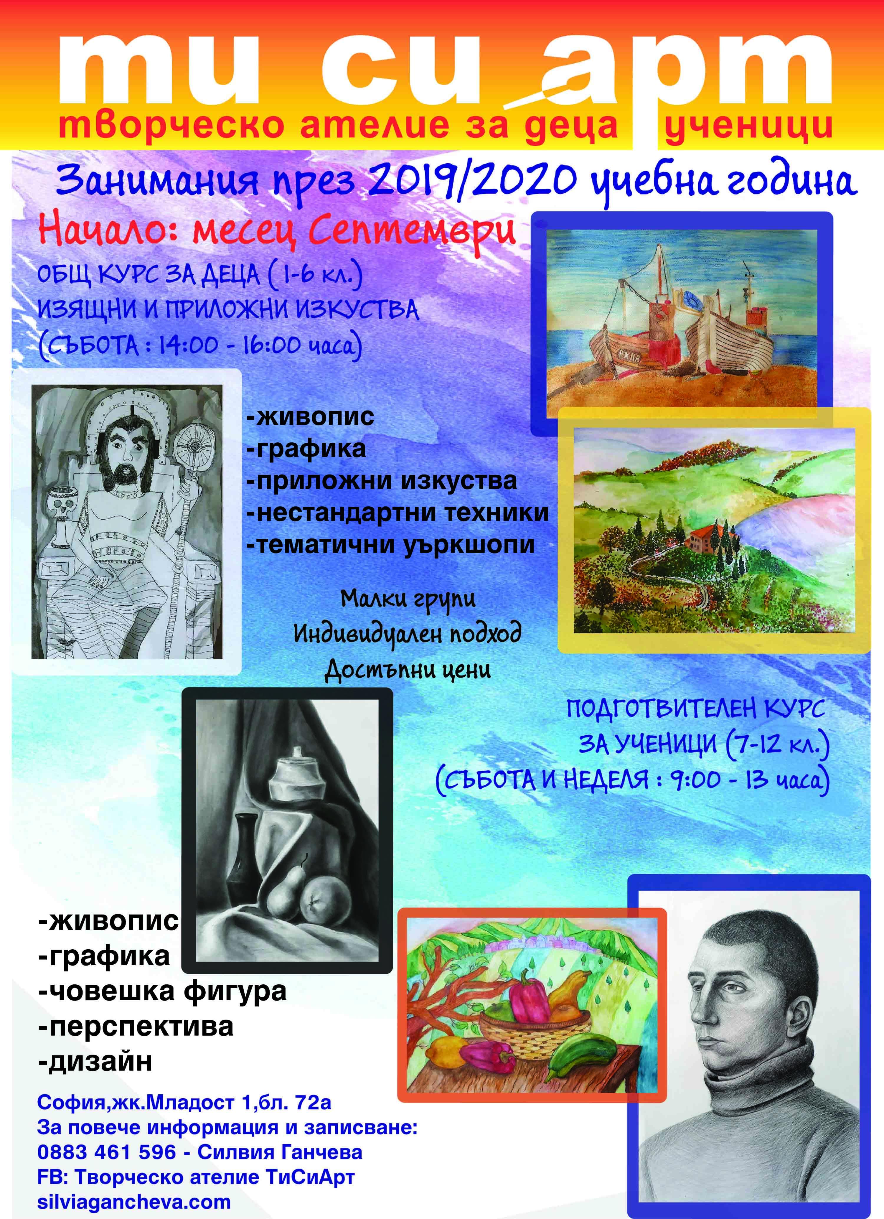 -страница-ОБЯВА-2019-2020