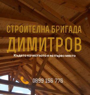 Цялостно изграждане на нови покриви в област Пазарджик от Строителна бригада Димитров.jpg