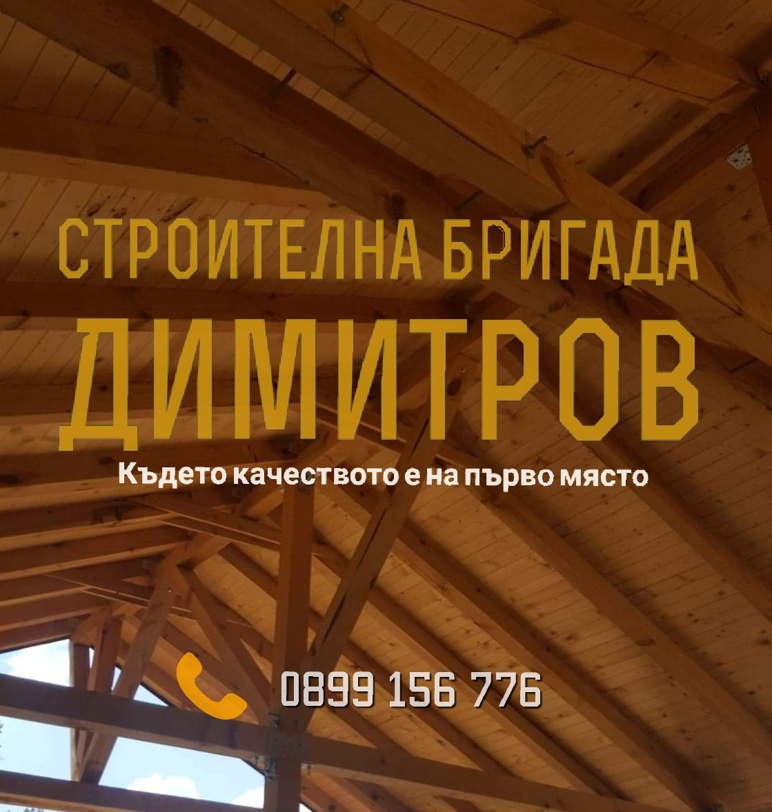 -изграждане-на-нови-покриви-в-област-Пазарджик-от-Строителна-бригада-Димитров