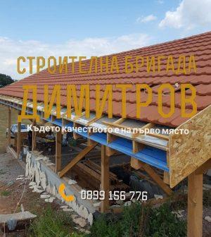 Цялостно изграждане на нови покриви в област Пловдив от Строителна бригада Димитров.jpg