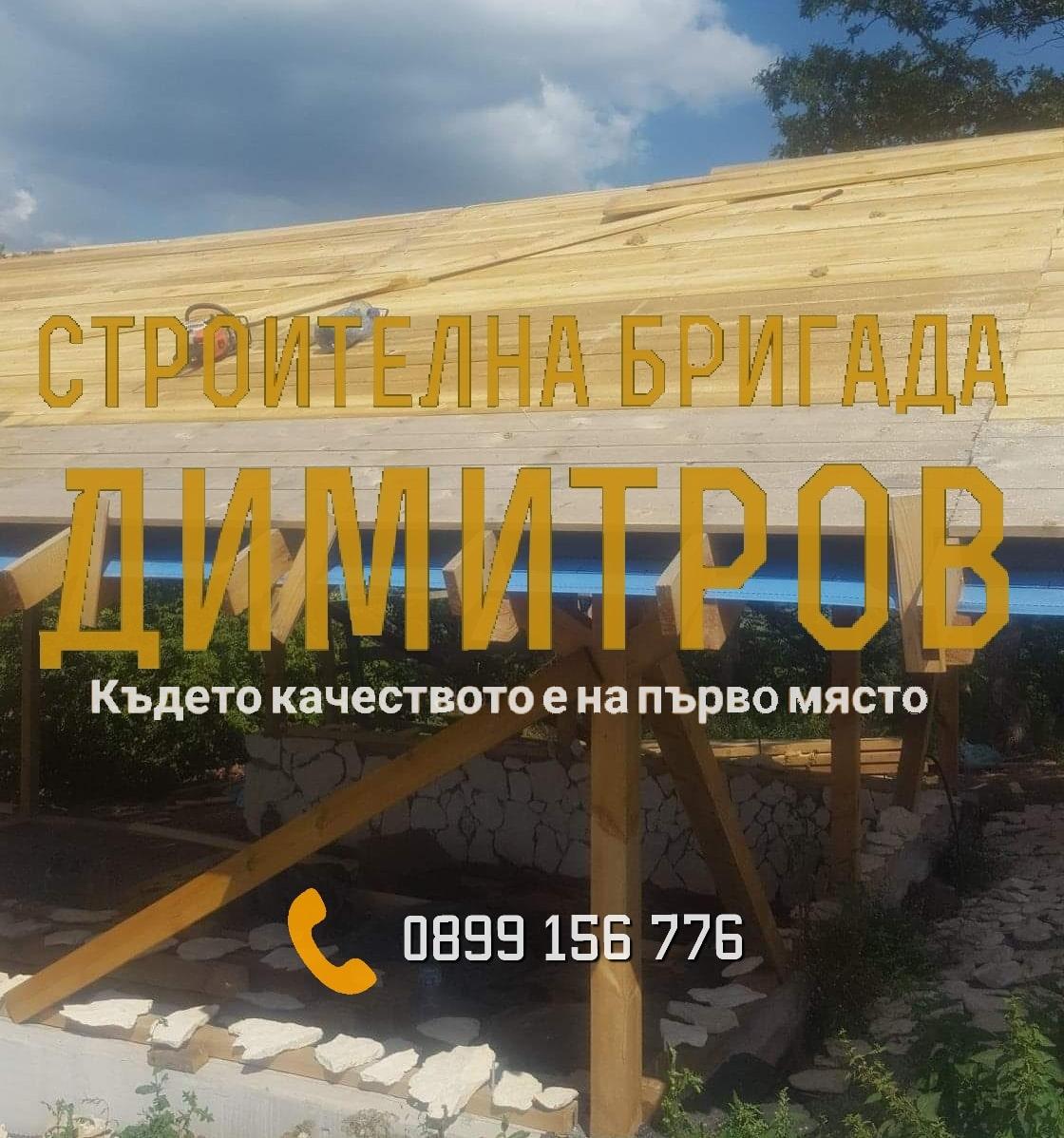 -изграждане-на-нови-покриви-в-област-София-от-Строителна-бригада-Димитров