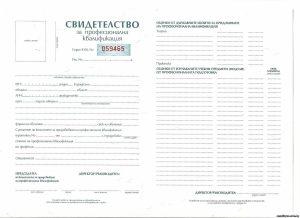 svidetelstvo-profesionalna-kvalifikacia-2.jpg