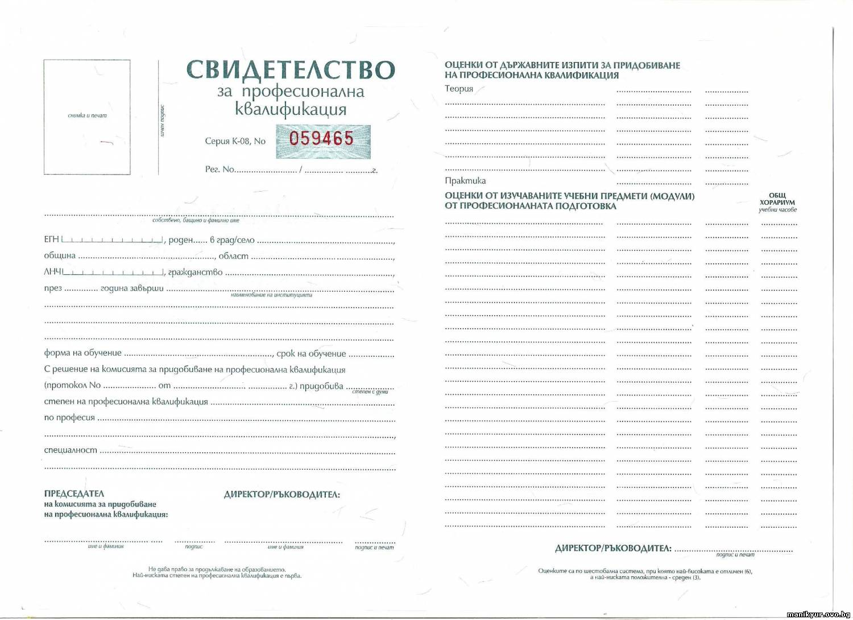 svidetelstvo-profesionalna-kvalifikacia-2-51